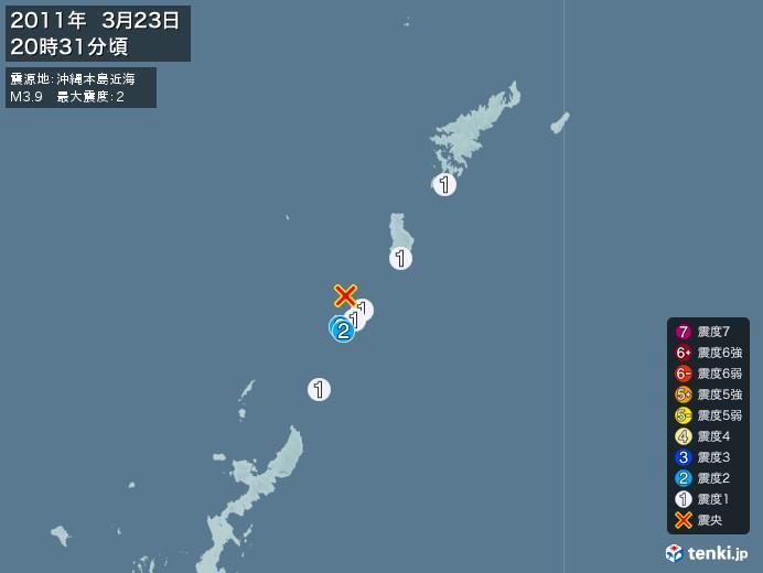 地震情報(2011年03月23日20時31分発生)