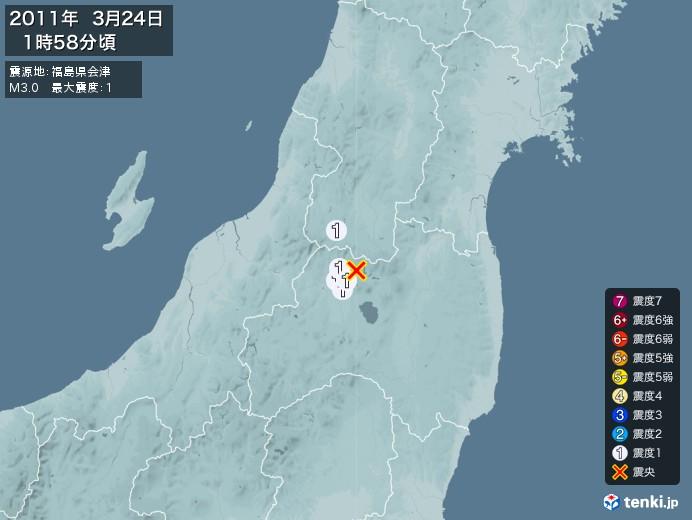 地震情報(2011年03月24日01時58分発生)