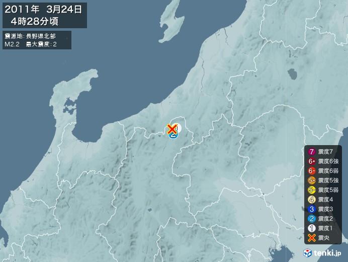 地震情報(2011年03月24日04時28分発生)