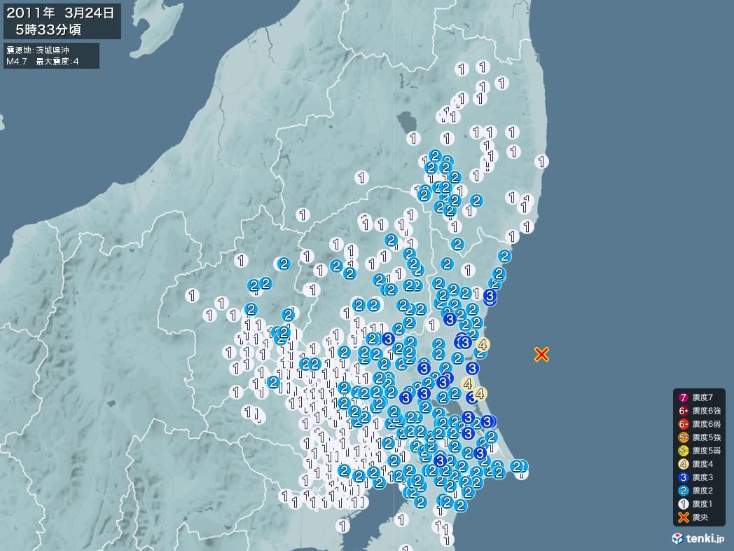 地震情報 2011年03月24日 05時33分頃発生 最大震度:4 震源地:茨城県沖(拡大画像)