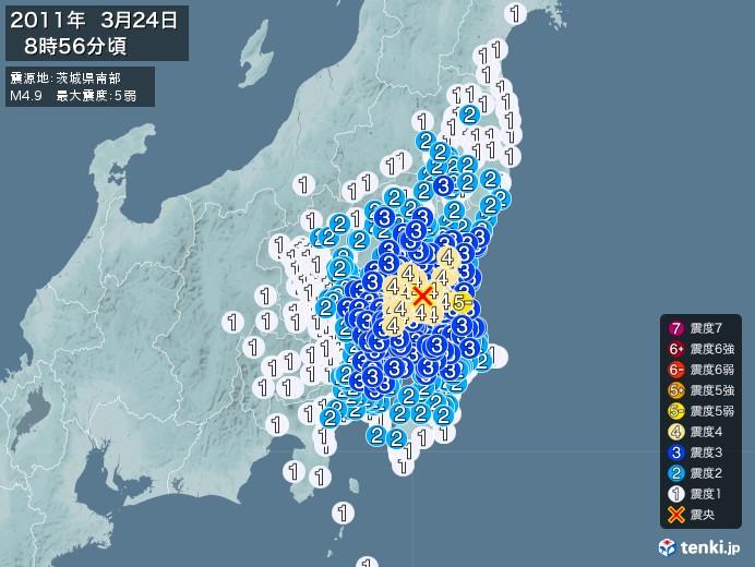 地震情報(2011年03月24日08時56分発生)