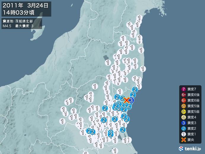 地震情報(2011年03月24日14時03分発生)