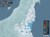 2011年03月24日14時03分頃発生した地震