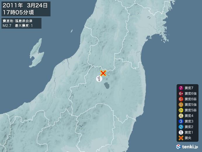 地震情報(2011年03月24日17時05分発生)