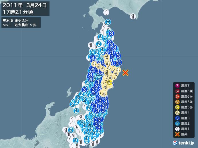 地震情報(2011年03月24日17時21分発生)
