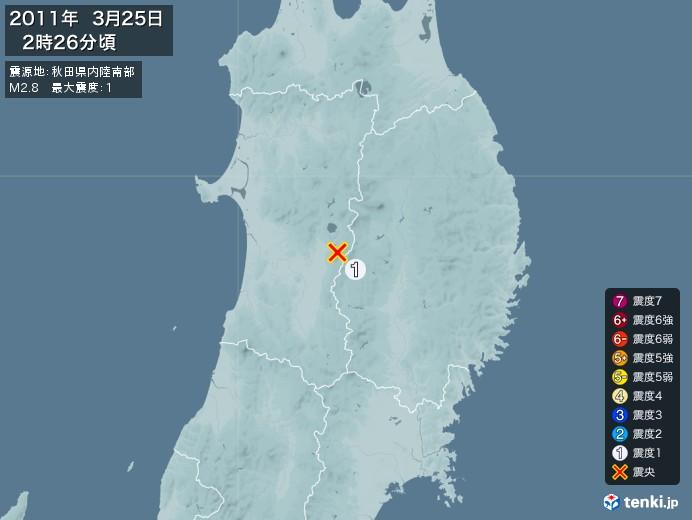 地震情報(2011年03月25日02時26分発生)