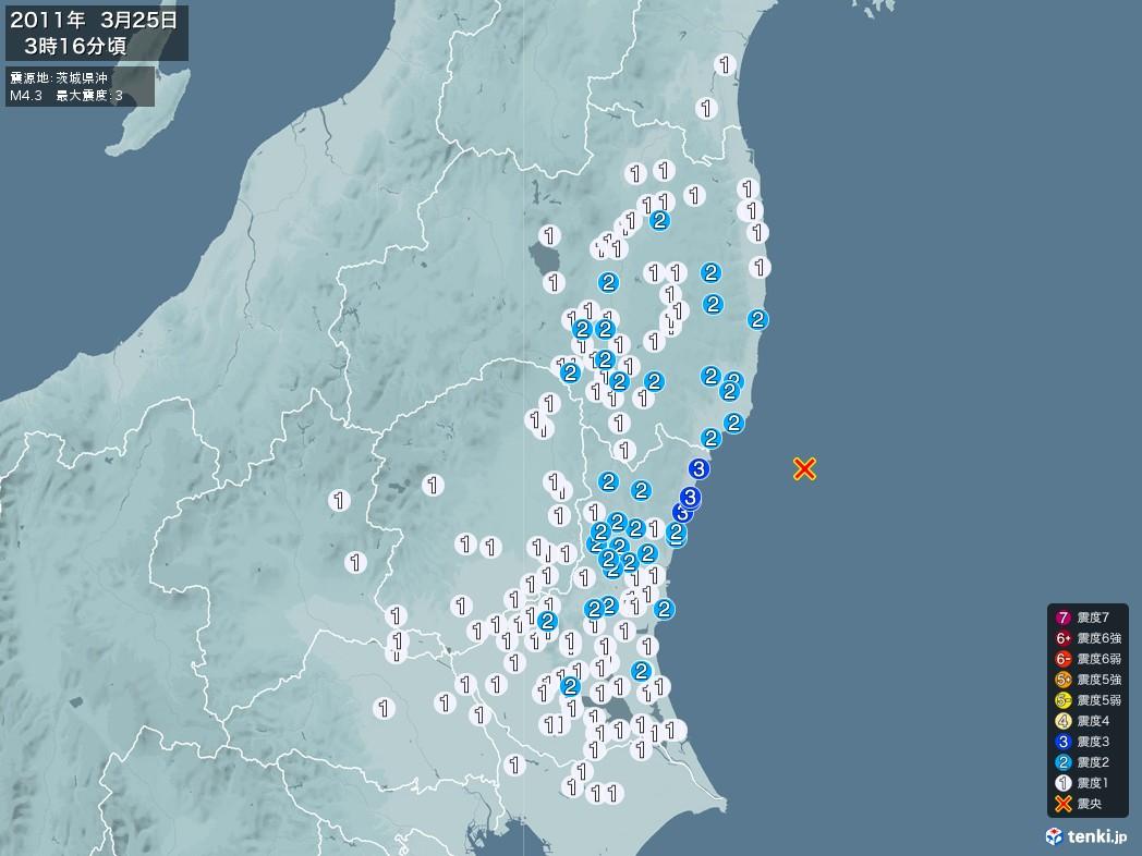 地震情報 2011年03月25日 03時16分頃発生 最大震度:3 震源地:茨城県沖(拡大画像)