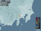 2011年03月25日17時52分頃発生した地震