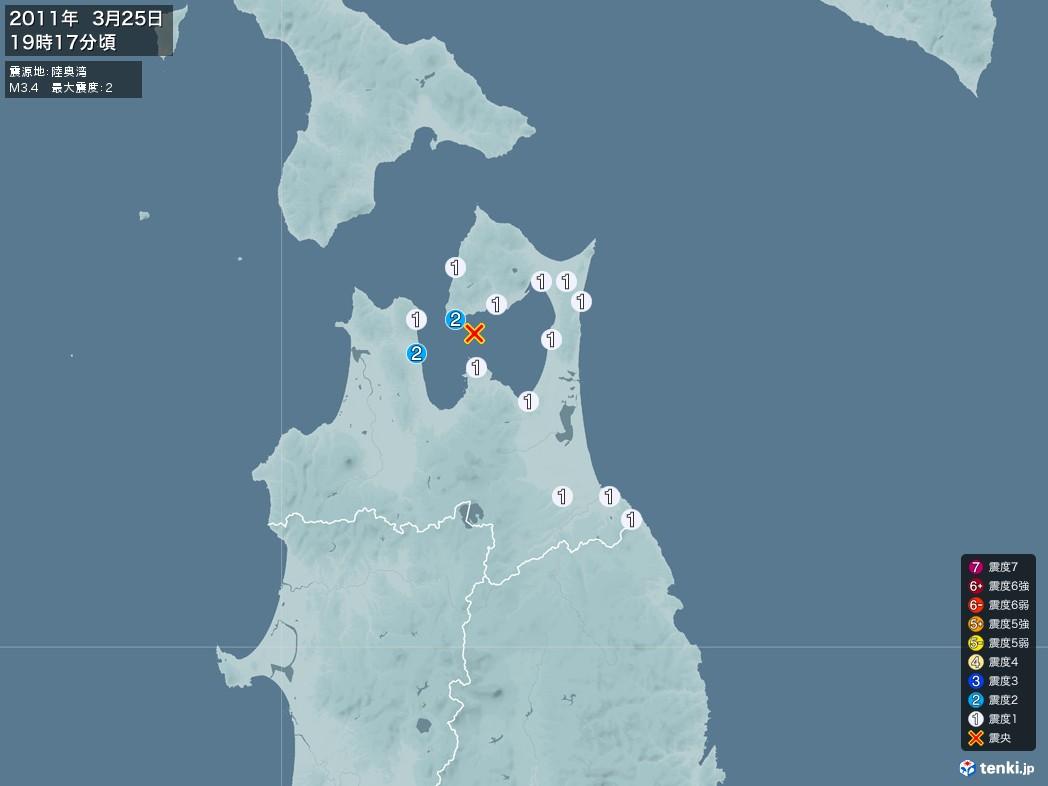 地震情報 2011年03月25日 19時17分頃発生 最大震度:2 震源地:陸奥湾(拡大画像)