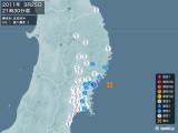 2011年03月25日21時30分頃発生した地震