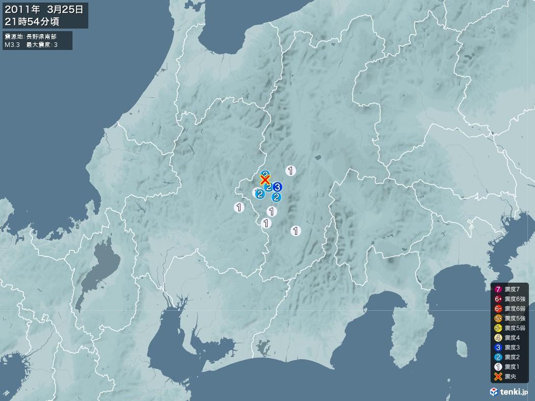 地震情報 2011年03月25日 21時54分頃発生 最大震度:3 震源地:長野県南部(拡大画像)