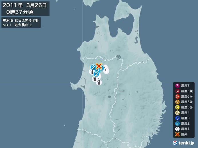 地震情報(2011年03月26日00時37分発生)