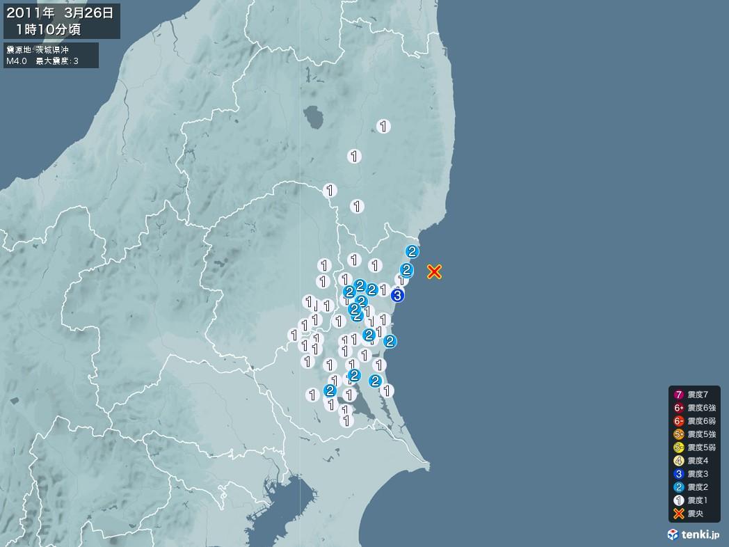 地震情報 2011年03月26日 01時10分頃発生 最大震度:3 震源地:茨城県沖(拡大画像)