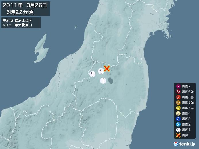 地震情報(2011年03月26日06時22分発生)