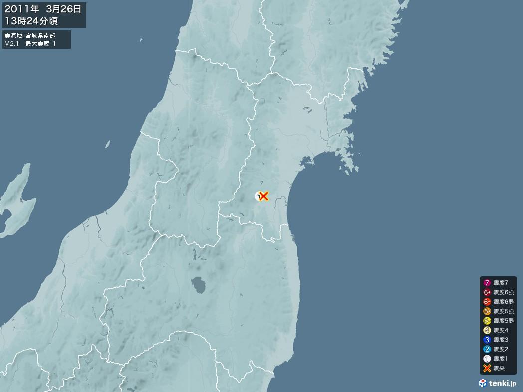 地震情報 2011年03月26日 13時24分頃発生 最大震度:1 震源地:宮城県南部(拡大画像)
