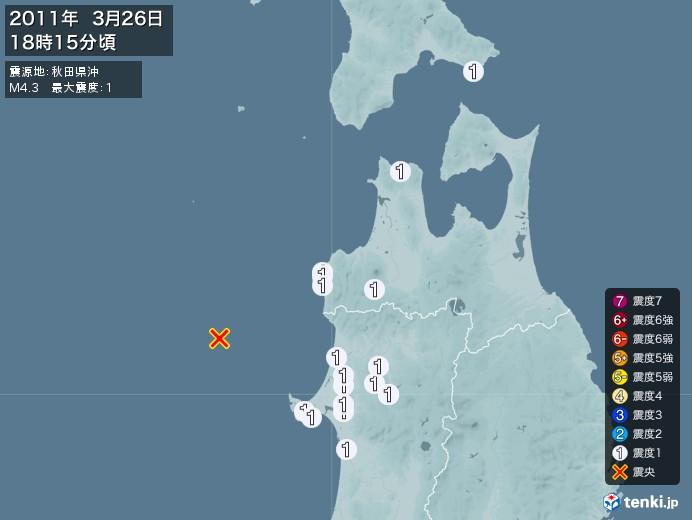 地震情報(2011年03月26日18時15分発生)