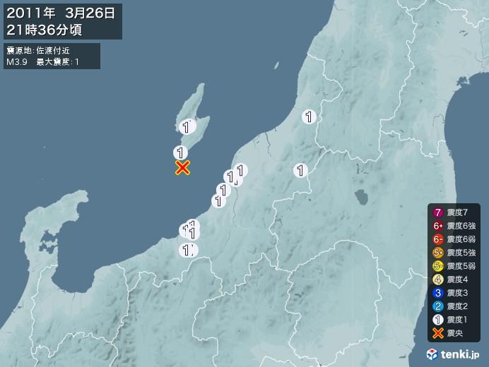 地震情報(2011年03月26日21時36分発生)