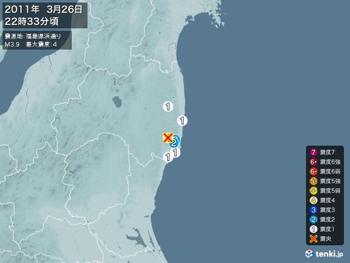 地震情報(2011年03月26日22時33分発生)