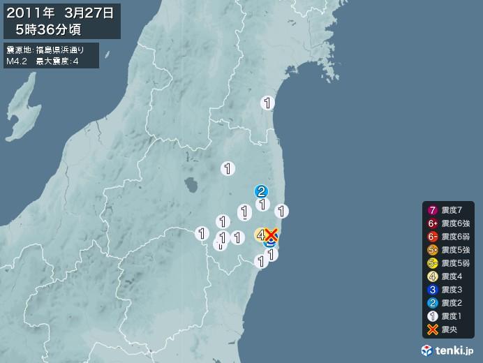 地震情報(2011年03月27日05時36分発生)