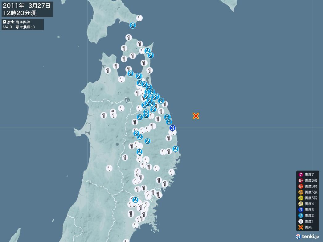 地震情報 2011年03月27日 12時20分頃発生 最大震度:3 震源地:岩手県沖(拡大画像)