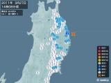 2011年03月27日14時08分頃発生した地震