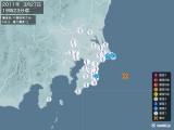 2011年03月27日19時23分頃発生した地震