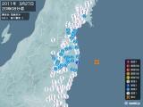 2011年03月27日20時08分頃発生した地震