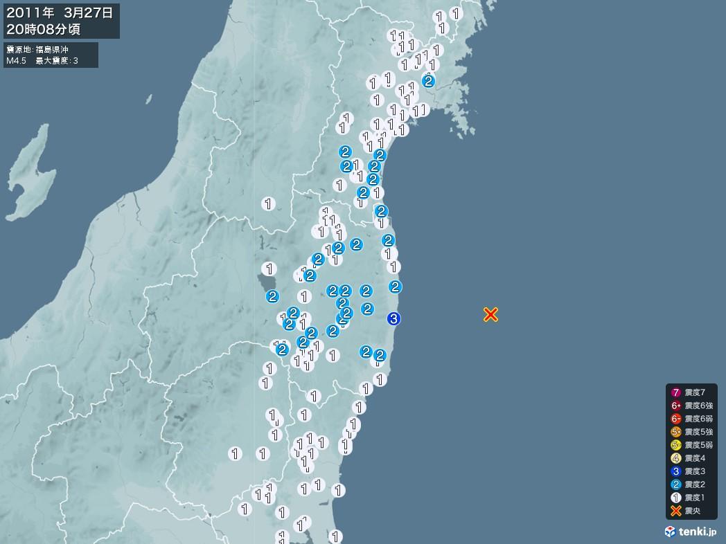 地震情報 2011年03月27日 20時08分頃発生 最大震度:3 震源地:福島県沖(拡大画像)