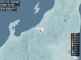 2011年03月27日20時13分頃発生した地震
