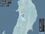 2011年03月27日20時32分頃発生した地震