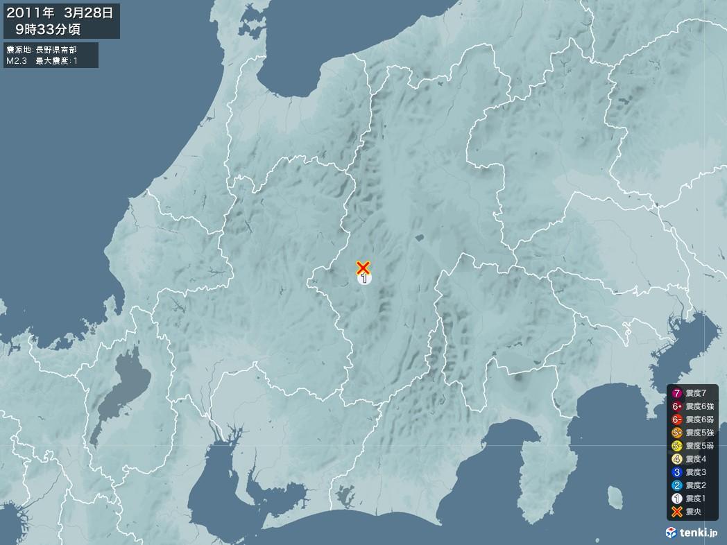 地震情報 2011年03月28日 09時33分頃発生 最大震度:1 震源地:長野県南部(拡大画像)