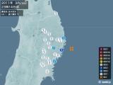 2011年03月28日23時14分頃発生した地震