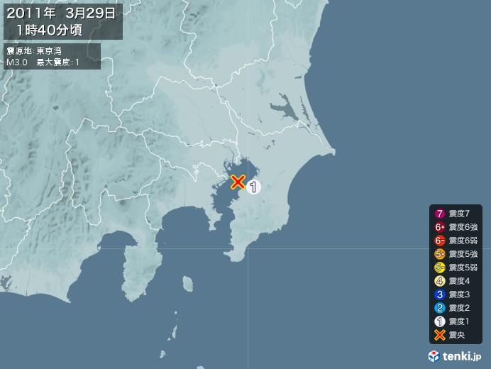 地震情報(2011年03月29日01時40分発生)