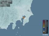 2011年03月29日01時40分頃発生した地震