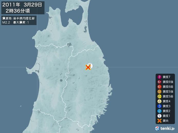 地震情報(2011年03月29日02時36分発生)