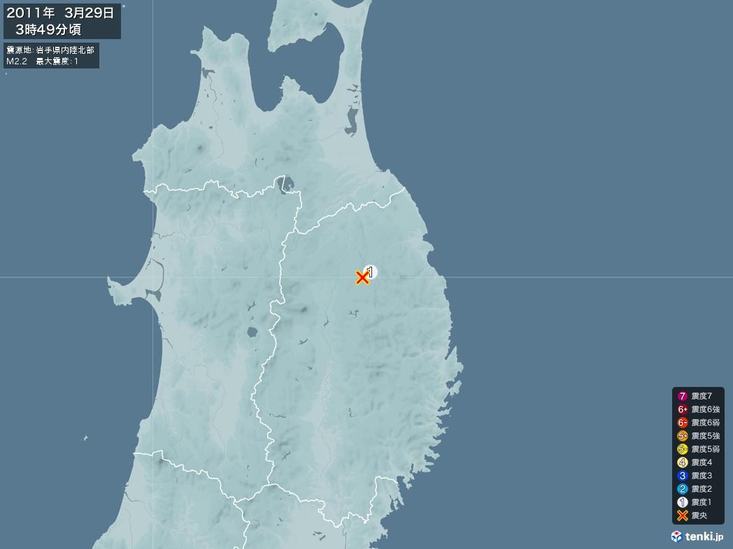 地震情報 2011年03月29日 03時49分頃発生 最大震度:1 震源地:岩手県内陸北部(拡大画像)