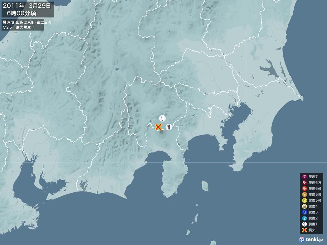 地震情報 2011年03月29日 06時00分頃発生 最大震度:1 震源地:山梨県東部・富士五湖(拡大画像)