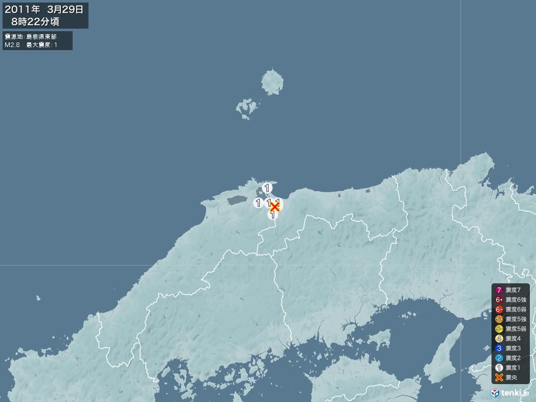 地震情報 2011年03月29日 08時22分頃発生 最大震度:1 震源地:島根県東部(拡大画像)