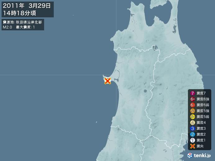 地震情報(2011年03月29日14時18分発生)