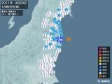 2011年03月29日16時05分頃発生した地震