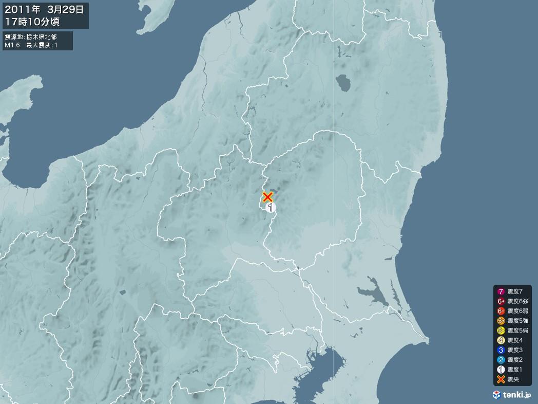 地震情報 2011年03月29日 17時10分頃発生 最大震度:1 震源地:栃木県北部(拡大画像)