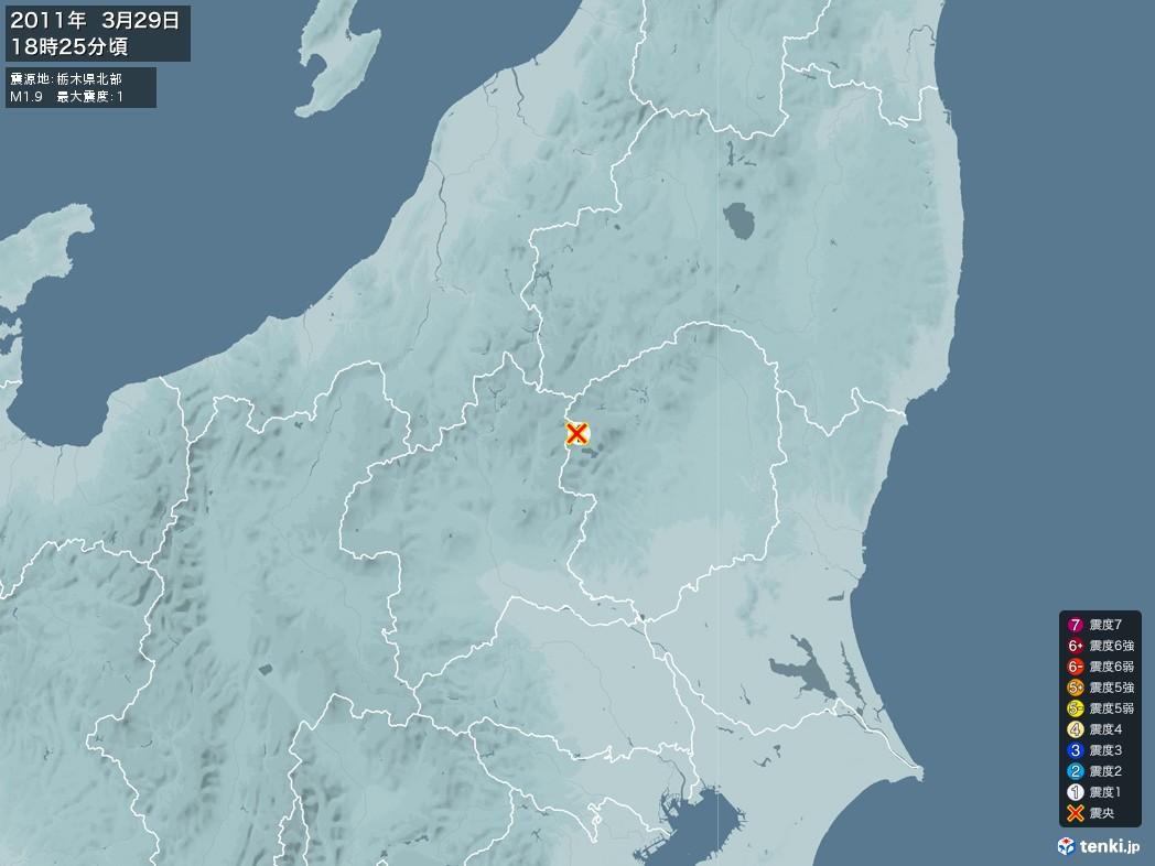 地震情報 2011年03月29日 18時25分頃発生 最大震度:1 震源地:栃木県北部(拡大画像)