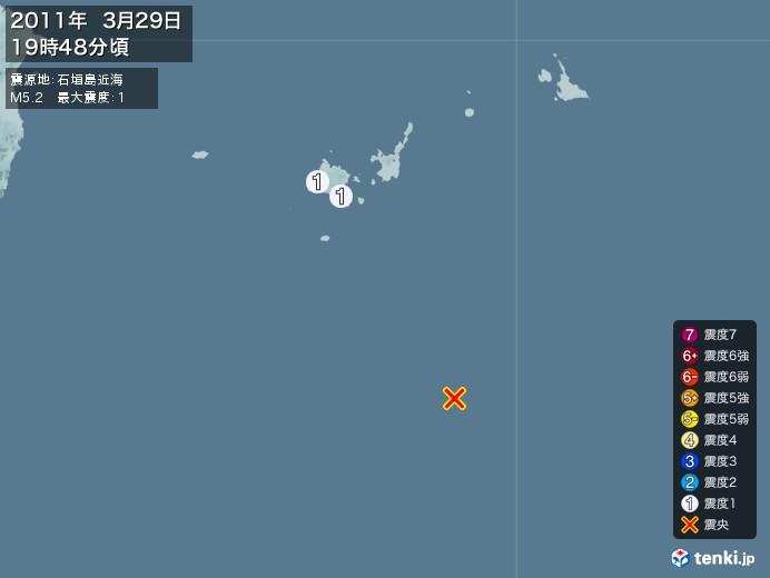 地震情報(2011年03月29日19時48分発生)