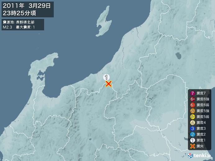 地震情報(2011年03月29日23時25分発生)