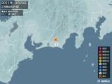 2011年03月29日23時46分頃発生した地震