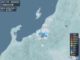 2011年03月30日14時32分頃発生した地震