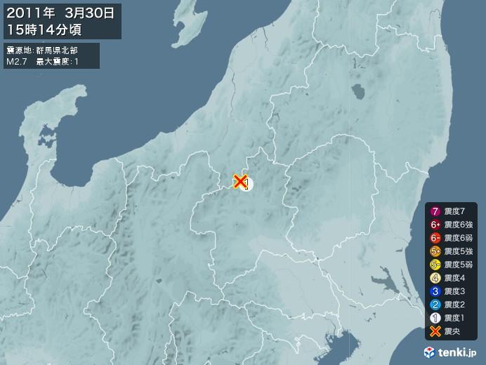 地震情報(2011年03月30日15時14分発生)