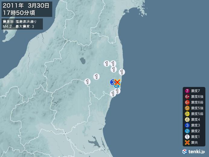 地震情報(2011年03月30日17時50分発生)