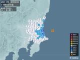 2011年03月30日17時52分頃発生した地震