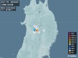 2011年03月30日18時19分頃発生した地震